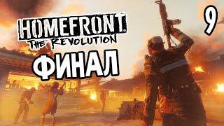 Homefront The Revolution Прохождение На Русском 9 ФИНАЛ Ending