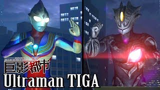 City Shrouded in Shadow/ 巨影都市 - Ultraman Tiga vs Kyrieloid II【Theme BGM ver.】 thumbnail