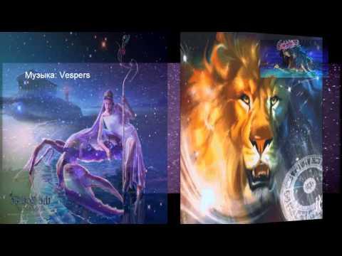 Совместимость знаков зодиака, гороскоп совместимости