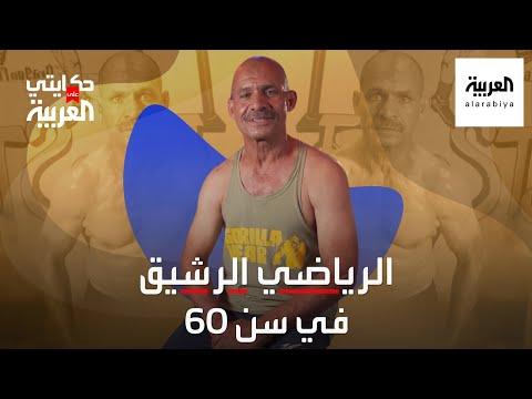 حكايتي على العربية | مصري يغلب سنواته الستين برياضة لا يقدر عليها شباب