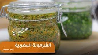 الشرمولة المغربية   زينب مصطفى