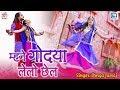 Mhane Godya Lelo Chhel - HD VIDEO | राजस्थानी देसी धमाका सांग | Durga Jasraj | म्हने गोदया लेलो छेल Mp3