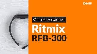 обзор фитнес-трекера Ritmix RFB-300