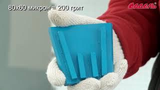 Восстановление топпинговых полов - первый этап полировки бетона