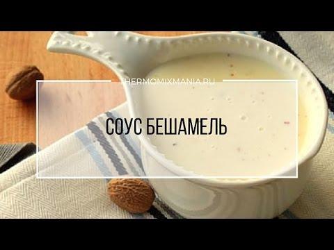 Состав соуса бешамель