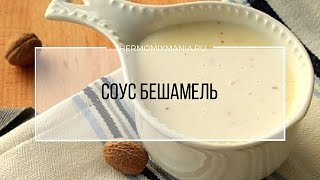 Рецепт Термомикс: Соус Бешамель.