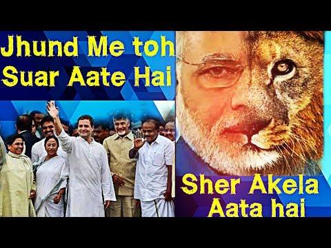 #MahaGatbandhan#Modi#Lok Sabha 2019 Elections# Indian Politics vs Bollywood Mashup