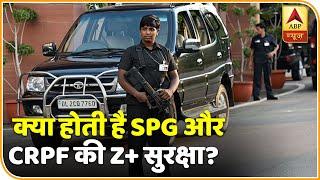 SPG और CRPF की Z+ सुरक्षा में क्या अंतर है ? देखिए | ABP News Hindi