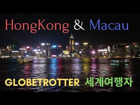[-홍콩-hong-kong-&-마카오-macau-]---made-by.-세계여행자-globetrotter