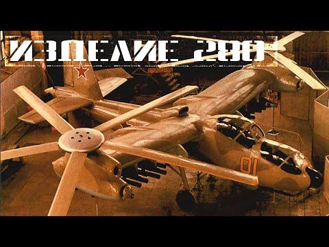 Изделие 280: боевой