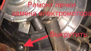 Замена электродвигателя отопителя печки на Лада Калина