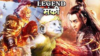 The Monkey King Hindi | 2020 मंकी किंग