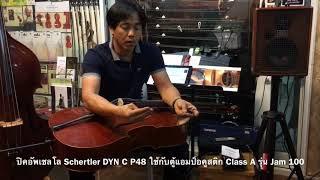 Dyn C P48 Bravo Music THAI