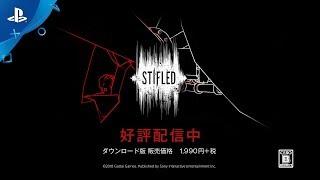 『Stifled』 ローンチトレーラー