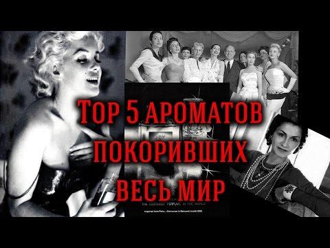 TOP 5 ЛЕГЕНДАРНЫХ АРОМАТОВ ПОКОРИВШИХ ВЕСЬ МИР