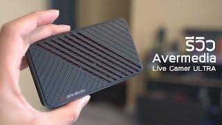 [รีวิว] Avermedia Live Gamer Ultra สายสตรีม