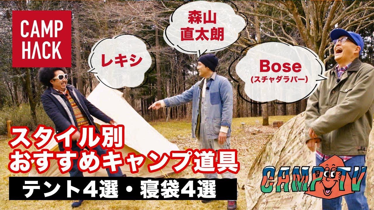 キャンプと音楽の番組「CAMP TV」ダイジェスト版!Bose・レキシ・森山直太朗「キャンプマスターへの道!」#3・#4