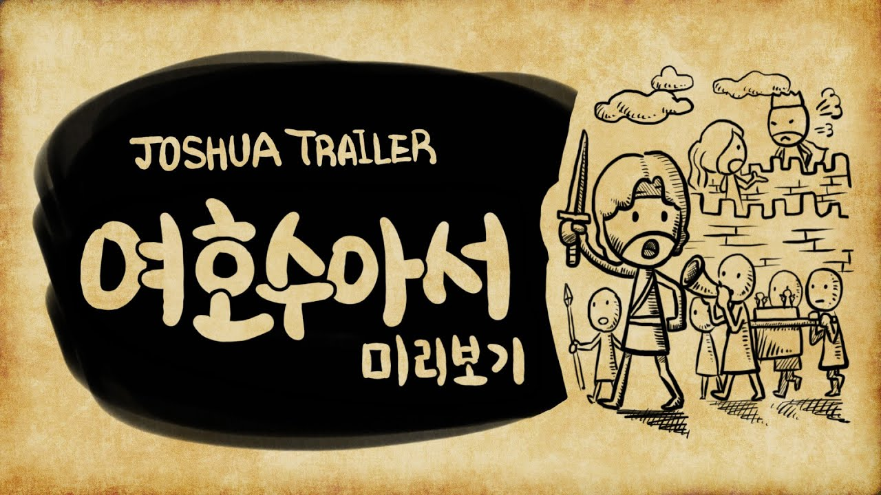 여호수아 미리보기 - Joshua Trailer