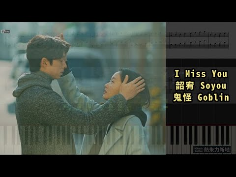 I Miss You, Soyou 소유 韶宥 Goblin 도깨비 鬼怪 (Piano Tutorial) Synthesia 琴譜 Sheet Music
