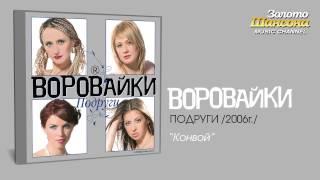 Download Воровайки - Конвой (Audio) Mp3 and Videos