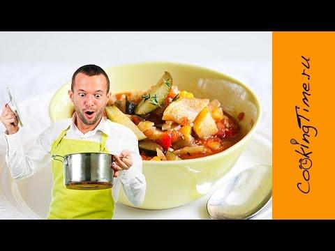 Тушеные овощи - Как вкусно