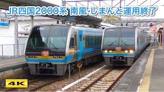 JR四国2000系 特急南風・しまんと定期運用終了【4K】