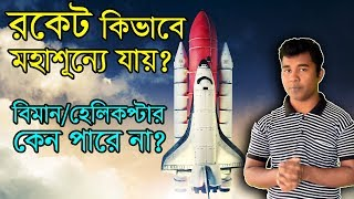 How Does Rocket Work? | Why Biman/Helicopter Can
