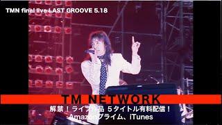 TM NETWORK デビュー時、90年代ライブ映像の<計5タイトル>を一斉に、iTunes、Amazonプライムビデオにて有料配信スタート! 2021年、TM NETWORKはデビュー ...