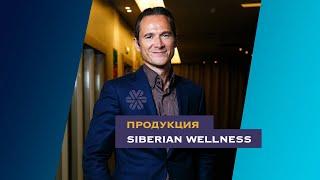 Продукция Siberian Wellness: лучшее сочетание «цена – качество – результат»
