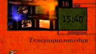 Программа передач культура 16 05 2000