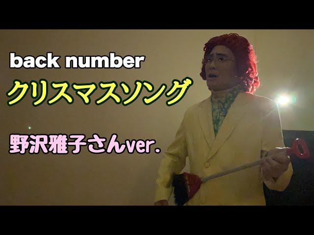 アイデンティティ田島による野沢雅子さんのback number『クリスマスソング』