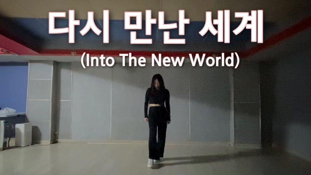 다시만난세계 (Into The New World) - 소녀시대 (SNSD) 안무 거울모드