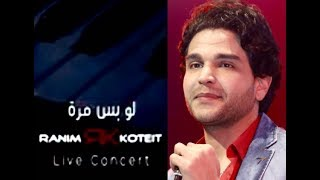 Ranim Koteit - Law Bas Mara (El Sawy Culturewheel 5-1-2018-رنيم قطيط - لو بس مره (حفلة ساقية الصاوي