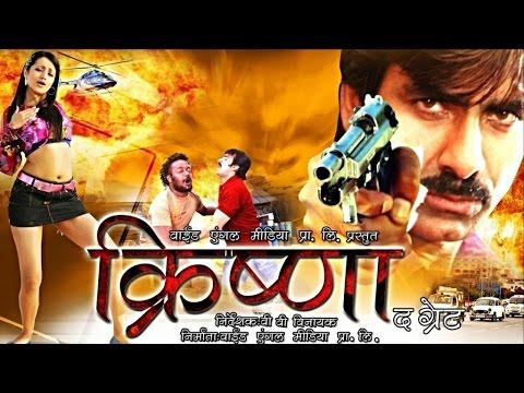 Krishna The Great | कृष्णा | Full Dubbed Bhojpuri Movie 2015 | Ravi Teja, Trisha Krishnan | HD