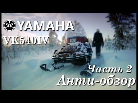 Ямаха Викинг 540 IV - moto-