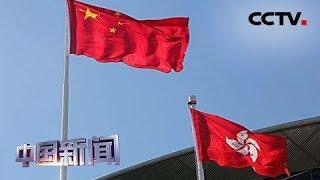 [中国新闻] 香港特区政府发言人强烈谴责激进示威者冲击中央政府驻港机构 | CCTV中文国际