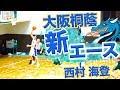 大阪桐蔭 新エース!! 決勝33得点!!【#4 西村 海登(174cm)】大阪府 私学大会 まぐコレ…