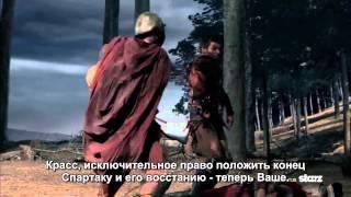Спартак: Война проклятых (трейлер)