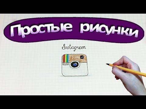 видео: Простые рисунки #301 Логотип Инстаграм /instagram