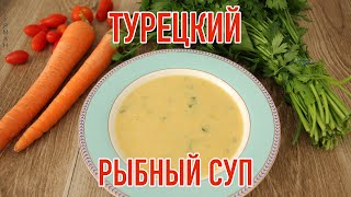 Турецкий Рыбный Суп / Turkish Fish Soup