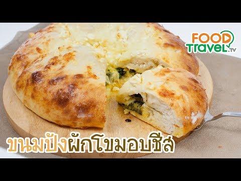 ขนมปังผักโขมอบชีส Spinach with Cheese Bread   FoodTravel ทำขนมปัง - วันที่ 20 Sep 2018