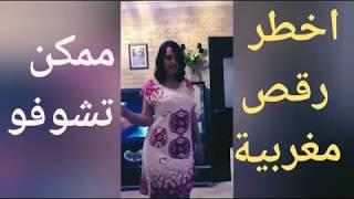أخطر رقص مغربية 🙈 ممكن تشوفو 😍