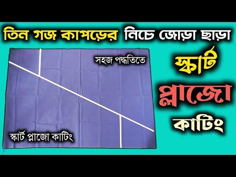 ৩ গজ কাপড়ের নিচে জোড়া ছাড়া স্কার্ট প্লাজো কাটিং|Skirt Plazo Cutting In Bangla|Tanha Tailor's