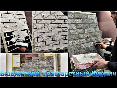 Кирпичная кладка из декоративной штукатурки! Работа с трафаретами! Как сделать своими руками!