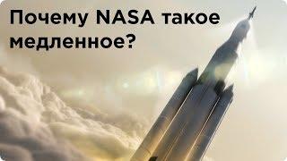 Почему NASA такое медленное?   Перевод