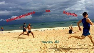Карибы-2: разнообразный спорт, бег на выживание и важнейшая маза.