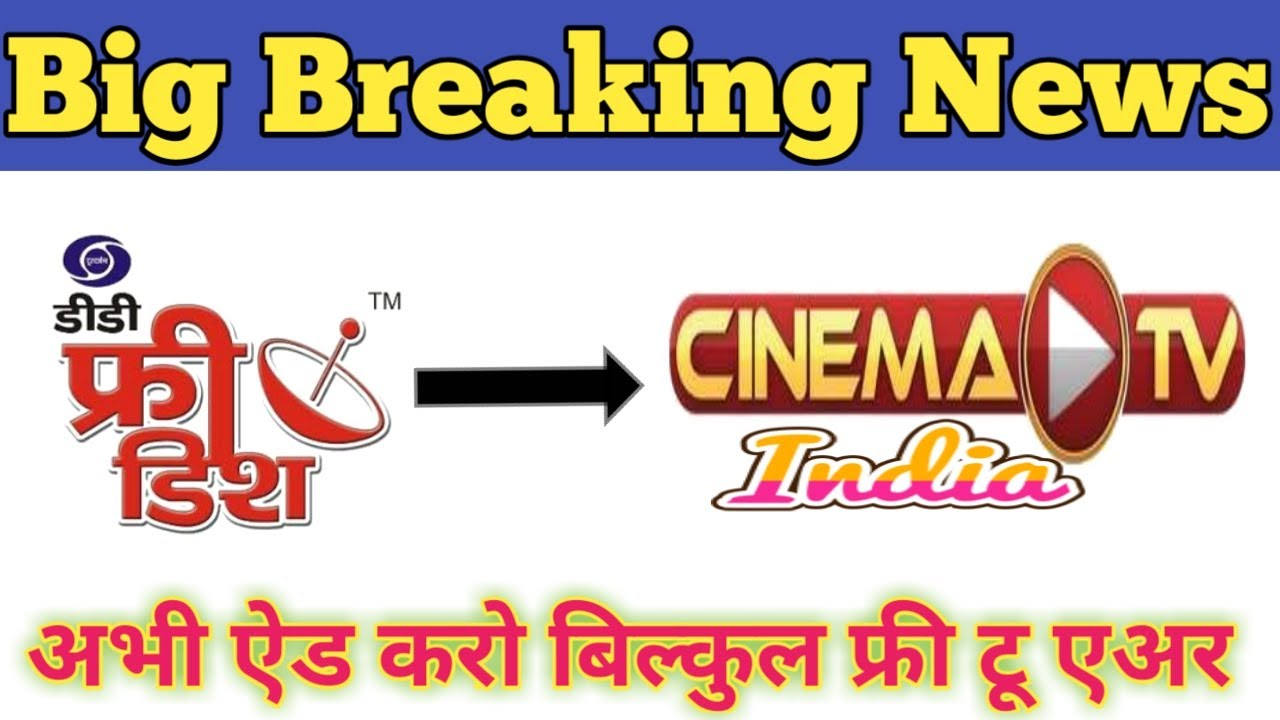 Big Breaking News DD Free dish latest update new channel added on DD free  dish