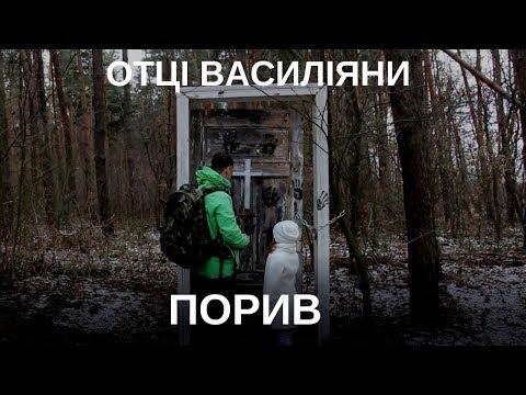 Отці Василіяни - Порив