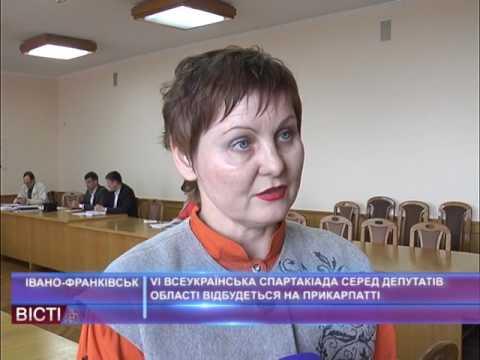 VI Всеукраїнська спартакіада серед депутатів відбудеться на Прикарпатті