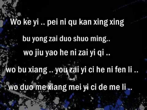 我可以 wo ke yi with lyrics